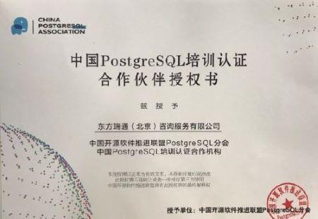 东方瑞通荣获PostgreSQL授权培训资质