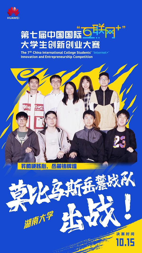 """唱响青春的号角,第七届中国国际""""互联网+""""大学生创新创业大赛总决赛即将开启!"""