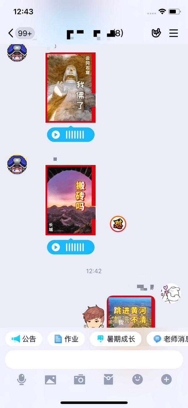 QQ联合中国国家地理上线首套有声地理表情包
