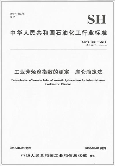 中华人民共和国石油化工行业标准实施在即