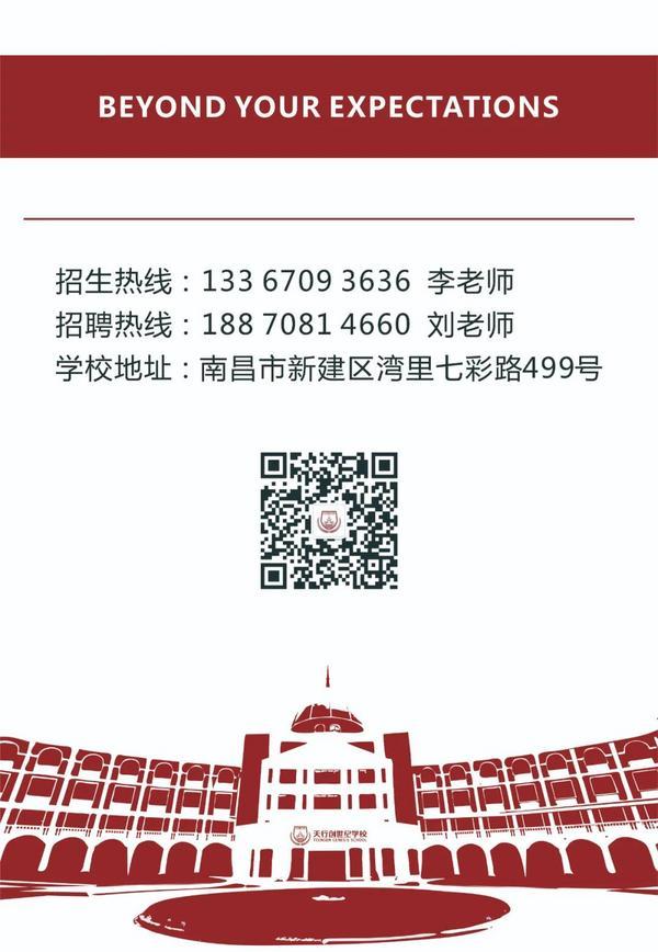 创江西新纪录——我校林深同学被剑桥大学三一学院预录取!