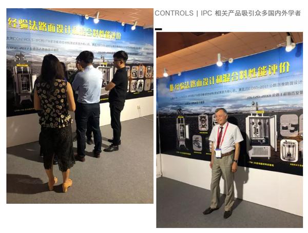 2019世界交通运输大会WTC,欧美大地携知名品牌Controls亮相