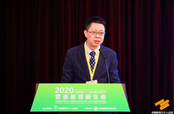 中國教育智庫再添新力量 元知智慧教育論壇揭牌亮相