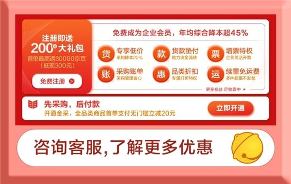 """0元安装!劲省千元!京东企业购""""三星空调企采焕新""""活动开启"""