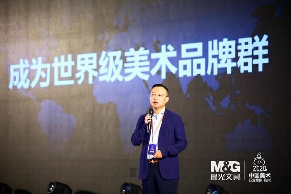 大咖齐聚 共话未来 -- 晨光文具亮相2020年中国美术行业峰会.杭州站