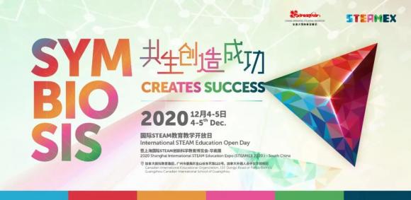 完美展示STEAM教育核心价值 国际STEAM教育教学开放日在广州举办
