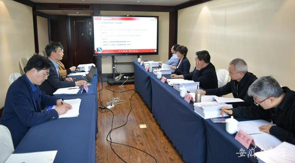 安徽省教育厅组织开展高峰学科建设五年规划实施方案专家论证