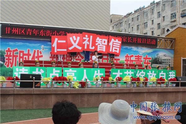 甘州区青年东街小学读书成果展示暨家长开放日活动