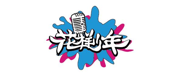 第5屆花樣少年全國青少兒語言藝術展演開幕