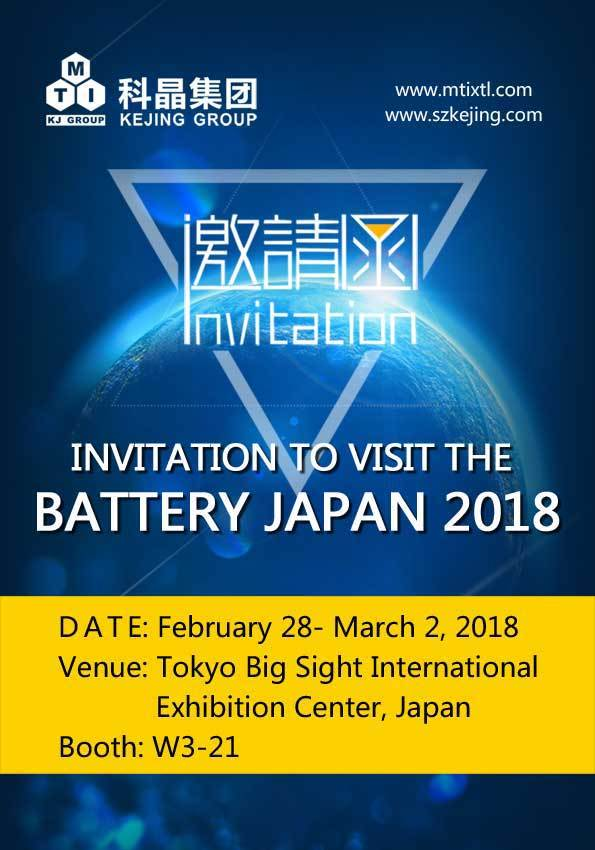 深圳科晶将参加第9届日本国际二次电池储能展