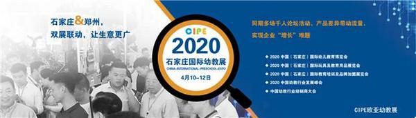 2020歐亞·中國(石家莊)國際幼兒教育博覽會