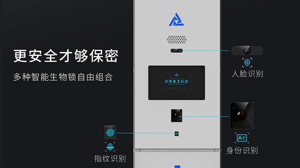 巧夺天工科技 | 来自未来的科幻智能储物柜重磅上市