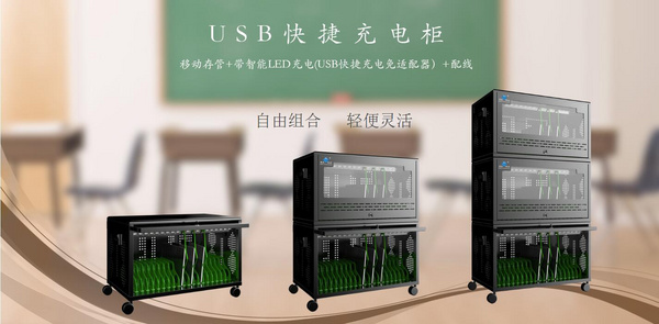 平板电脑充电柜类型区分