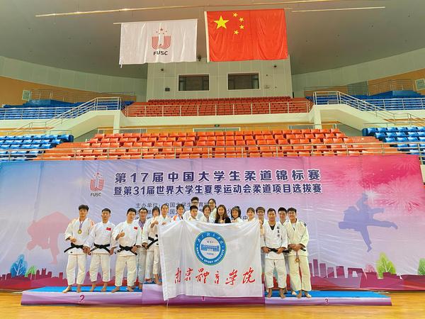 南京体育学院学子参加第十七届中国大学生柔道锦标赛荣获佳绩