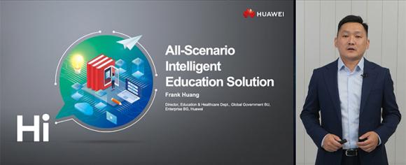 华为:加速教育数字化之旅,共创行业新价值
