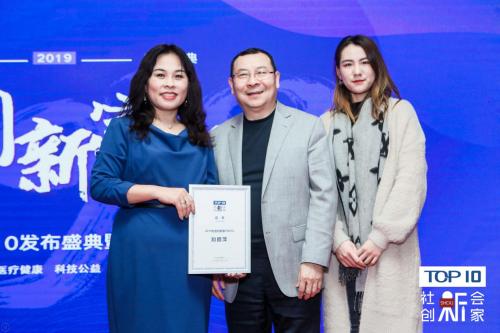 北京米微榮獲2019年度社會創新家(環境)Top10榮譽