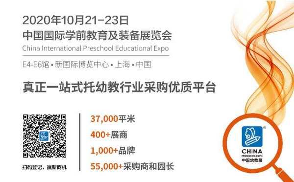 巧虎《乐智小天地》新品看点多,相约2020CPE中国幼教展