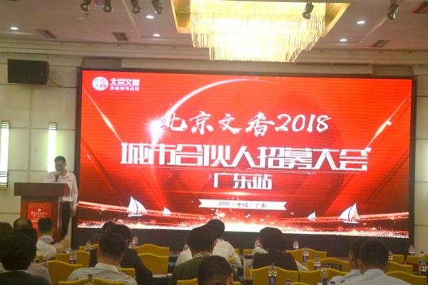 北京文香2018城市合伙人招募大会广东站火热进行