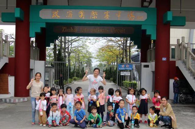 赛车文化| 幼儿园师生走进ZIC