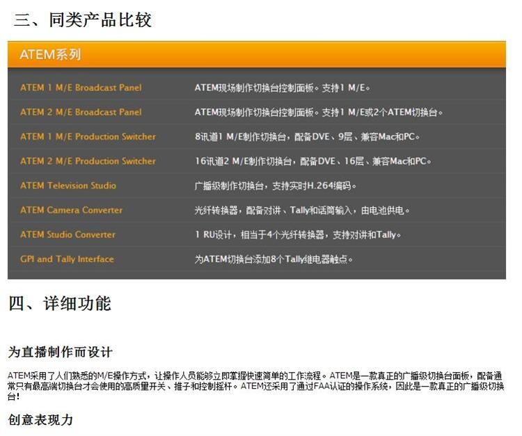 强养BMD ATEM 2 M/E Broadcast Panel-16讯道切换台面板