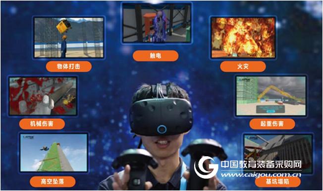 建筑安全沉浸式虚拟仿真VR教学系统