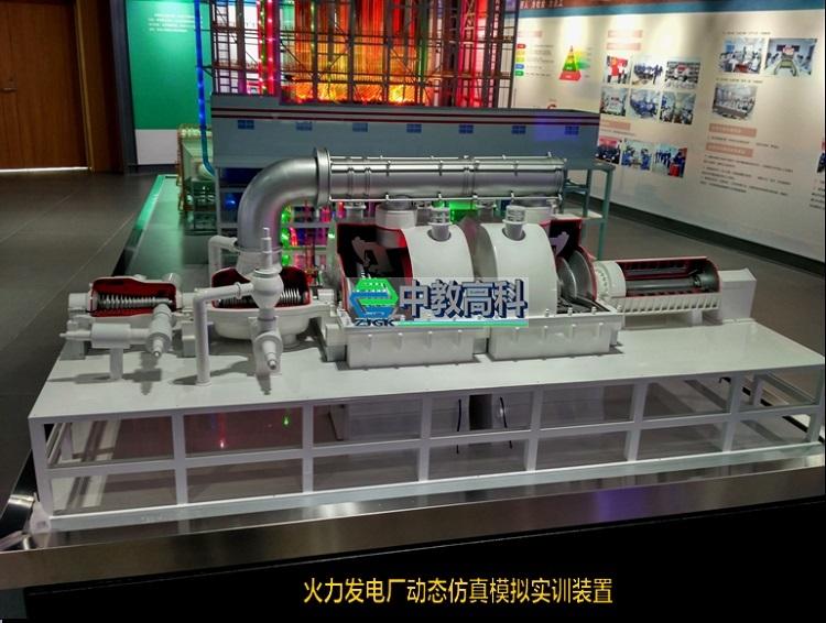 能源动力仿真实训室/火力发电/汽轮机/锅炉实训模型