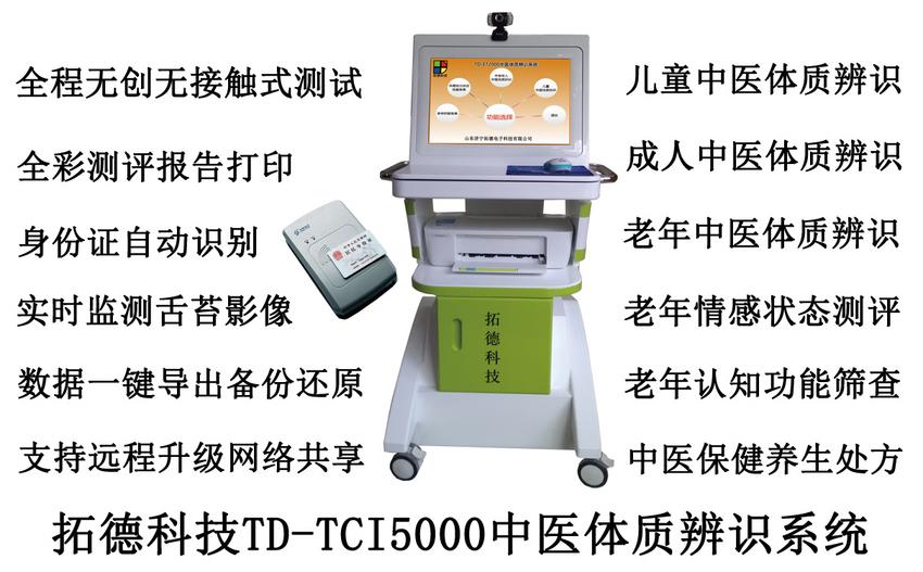 山东拓德中医体质辨识仪九大体质测试装备