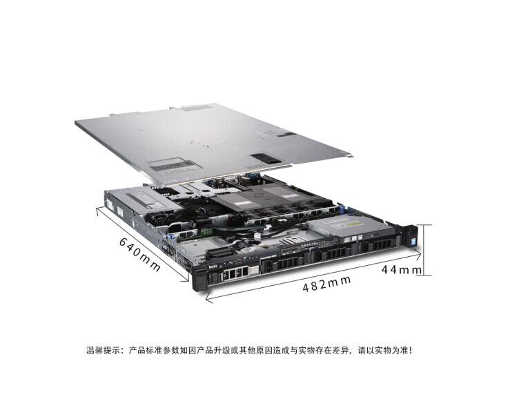 戴尔(DELL) R430 1U机架式服务器主机 中央存储处理器 机房主机