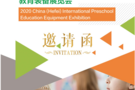 CHPE中國(合肥)國際幼教裝備展覽會