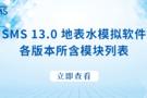 SMS 13.0地表水模拟软件各版本所含模块列表