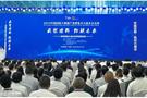2019数博会,中庆与中外大咖同台论道智慧教育