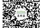 植物光合生理与表型组学研究技术报告会
