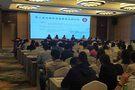安洲科技参加第六届全国积雪遥感学术研讨会