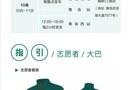 第77屆中國教育裝備展示會|獨家冠名商立達信--機場、火車站免費接機接站指南