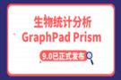 生物统计分析软件GraphPad Prism 9已正式发布