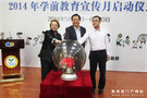 2014年全国学前教育宣传月启动仪式在贵州举行