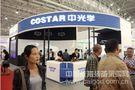 中光学COSTAR亮相第64届中国教育装备展示会