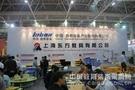 上海东方教具助阵69届教育装备展示会