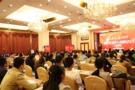 北京文香2018城市合伙人招募大會山西站