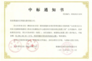 山东省水文仪器检定中心建设项目中标通知