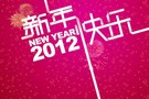 天津天大北洋祝新老客户新年快乐
