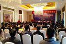 双杰特参加第二届岩土工程青年学者论坛
