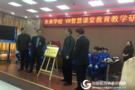 2017年山东首家VR智慧课堂落户济南