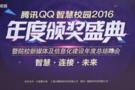 QQ智慧校园签约100余所高校 助力高等教育