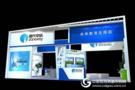 中庆与您相约第十六届广东教育装备展览会