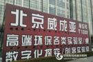 第28届北京教育装备展:威成亚倾情打造智慧实验室