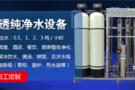 高校超滤净水设备 应该怎么选择?