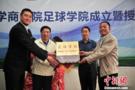 云南高校首个足球学院在昆明挂牌成立