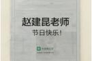 有道精品课包下整版报纸只为祝老师节日快乐?