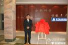 辽宁省分析科学研究院与海能共建联合实验室